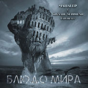 CD cover-art Manager, World Dish, Russia Rock music band